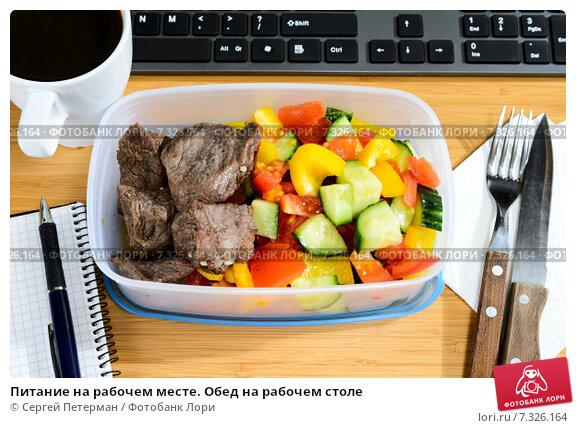 Купить «Питание на рабочем месте. Обед на рабочем столе», фото № 7326164, снято 19 февраля 2019 г. (c) Сергей Петерман / Фотобанк Лори