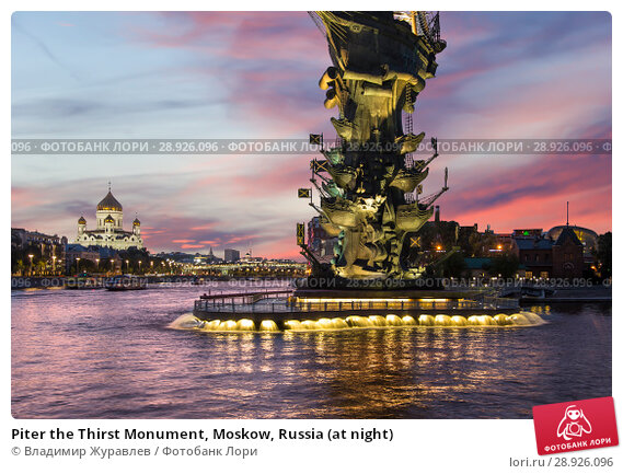 Купить «Piter the Thirst Monument, Moskow, Russia (at night)», фото № 28926096, снято 1 августа 2018 г. (c) Владимир Журавлев / Фотобанк Лори