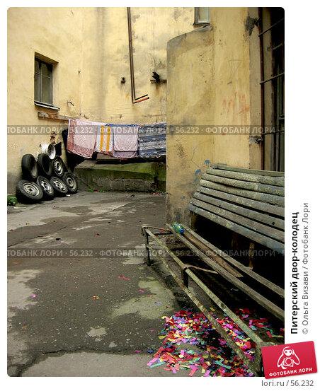 Питерский двор-колодец, эксклюзивное фото № 56232, снято 19 июня 2007 г. (c) Ольга Визави / Фотобанк Лори