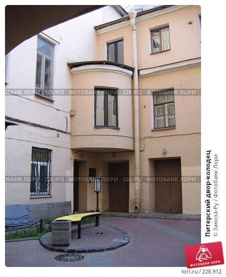 Питерский двор-колодец, фото № 228912, снято 18 августа 2006 г. (c) Заноза-Ру / Фотобанк Лори