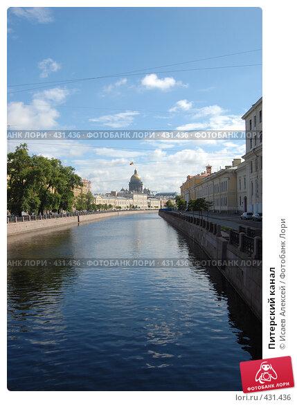 Купить «Питерский канал», фото № 431436, снято 27 июня 2008 г. (c) Исаев Алексей / Фотобанк Лори