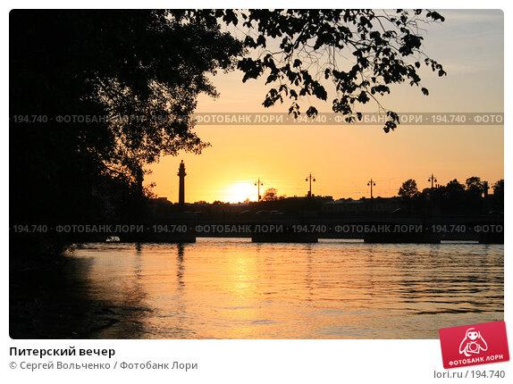 Питерский вечер, фото № 194740, снято 11 августа 2007 г. (c) Сергей Вольченко / Фотобанк Лори