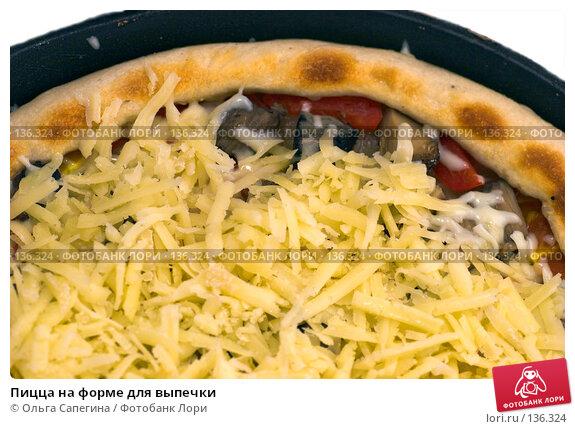 Пицца на форме для выпечки, фото № 136324, снято 13 июля 2007 г. (c) Ольга Сапегина / Фотобанк Лори