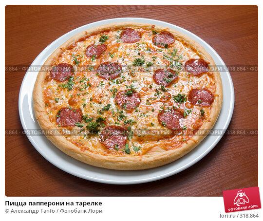 Пицца папперони на тарелке, фото № 318864, снято 21 июля 2017 г. (c) Александр Fanfo / Фотобанк Лори