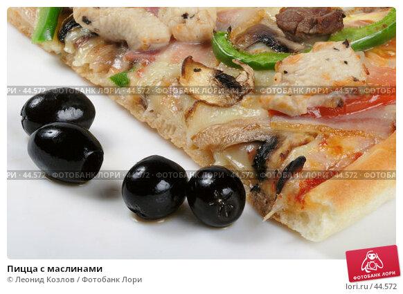 Купить «Пицца с маслинами», фото № 44572, снято 17 мая 2007 г. (c) Леонид Козлов / Фотобанк Лори