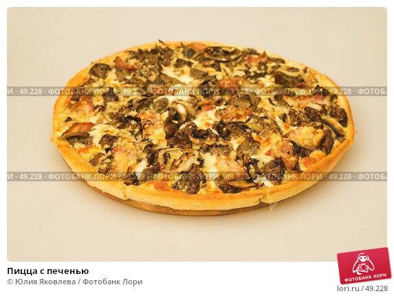 Пицца с печенью, фото № 49228, снято 30 мая 2007 г. (c) Юлия Яковлева / Фотобанк Лори