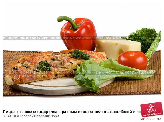 Пицца с сыром моццарелла, красным перцем, зеленью, колбасой и помидорами, фото № 45264, снято 17 мая 2007 г. (c) Татьяна Белова / Фотобанк Лори