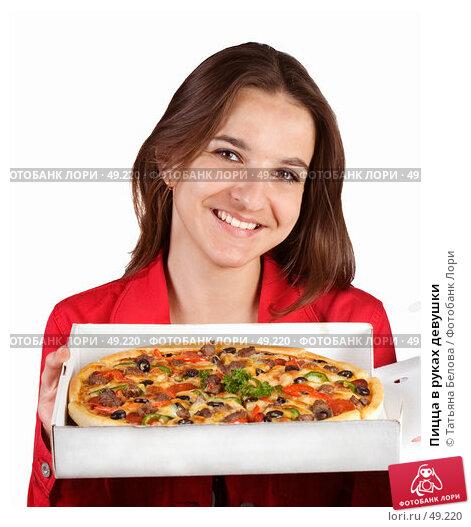 Купить «Пицца в руках девушки», фото № 49220, снято 17 мая 2007 г. (c) Татьяна Белова / Фотобанк Лори
