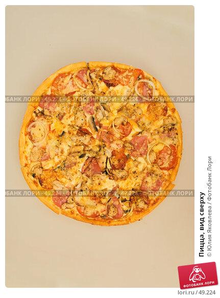 Пицца, вид сверху, фото № 49224, снято 30 мая 2007 г. (c) Юлия Яковлева / Фотобанк Лори