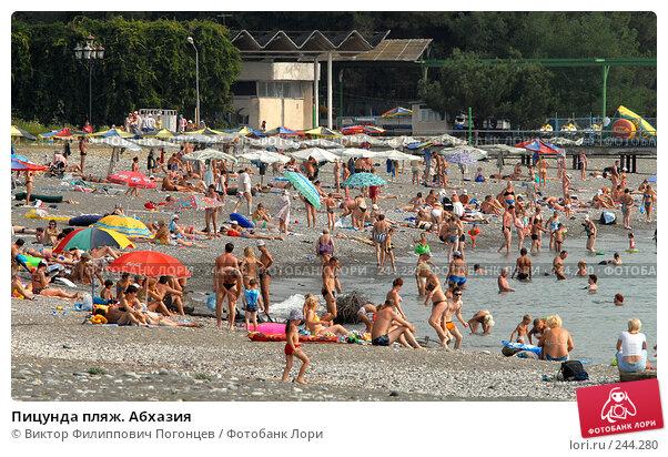 Купить «Пицунда пляж. Абхазия», фото № 244280, снято 1 сентября 2006 г. (c) Виктор Филиппович Погонцев / Фотобанк Лори