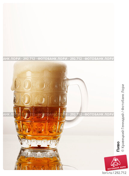 Пиво, фото № 292712, снято 12 сентября 2005 г. (c) Кравецкий Геннадий / Фотобанк Лори