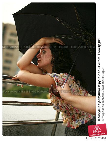 Купить «Плачущая девушка и рука с зонтиком. Lonely girl», фото № 132484, снято 7 августа 2007 г. (c) Морозова Татьяна / Фотобанк Лори