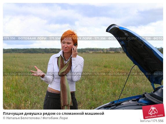 Плачущая девушка рядом со сломанной машиной, фото № 171556, снято 9 сентября 2007 г. (c) Наталья Белотелова / Фотобанк Лори