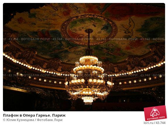 Плафон в Опера Гарнье. Париж, фото № 43744, снято 7 мая 2007 г. (c) Юлия Кузнецова / Фотобанк Лори