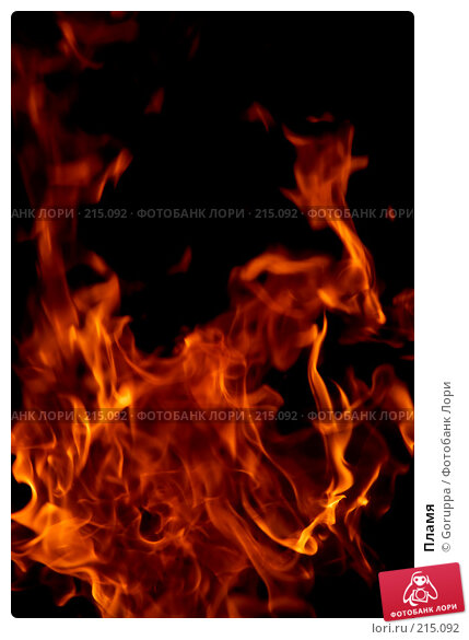 Пламя, фото № 215092, снято 25 июля 2007 г. (c) Goruppa / Фотобанк Лори