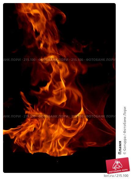 Пламя, фото № 215100, снято 25 июля 2007 г. (c) Goruppa / Фотобанк Лори