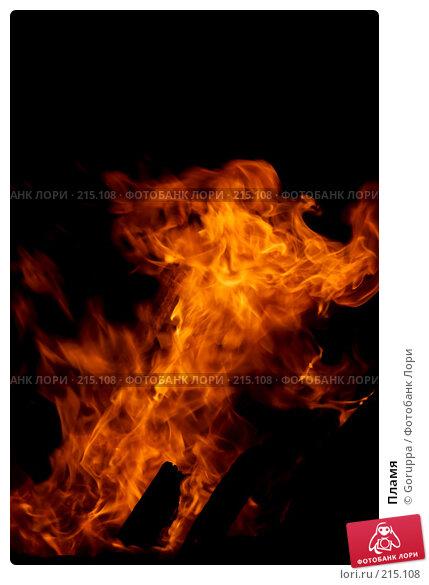 Пламя, фото № 215108, снято 25 июля 2007 г. (c) Goruppa / Фотобанк Лори