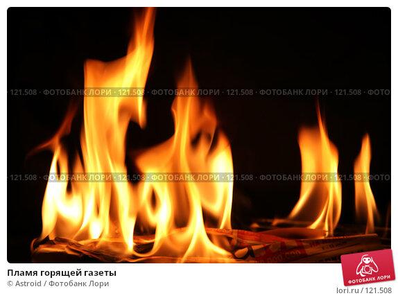 Пламя горящей газеты, фото № 121508, снято 13 июля 2007 г. (c) Astroid / Фотобанк Лори