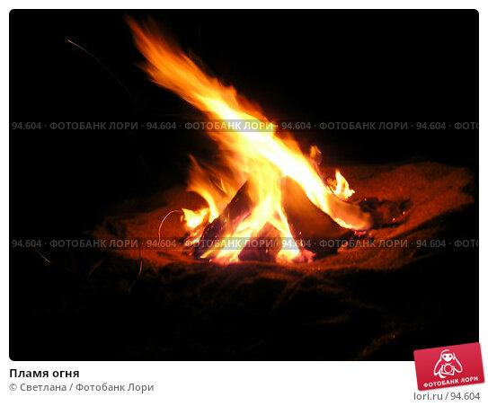 Пламя огня, фото № 94604, снято 25 августа 2007 г. (c) Светлана / Фотобанк Лори