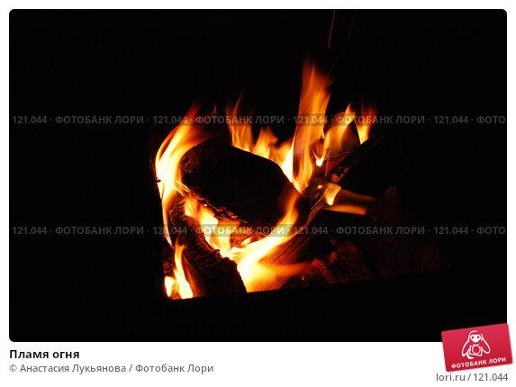 Пламя огня, фото № 121044, снято 23 июня 2007 г. (c) Анастасия Лукьянова / Фотобанк Лори