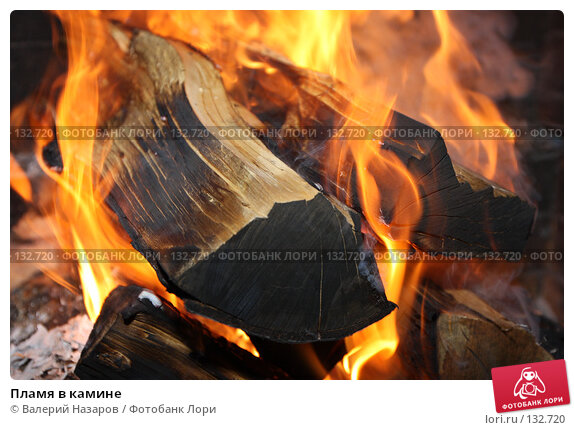 Пламя в камине, фото № 132720, снято 30 ноября 2007 г. (c) Валерий Торопов / Фотобанк Лори
