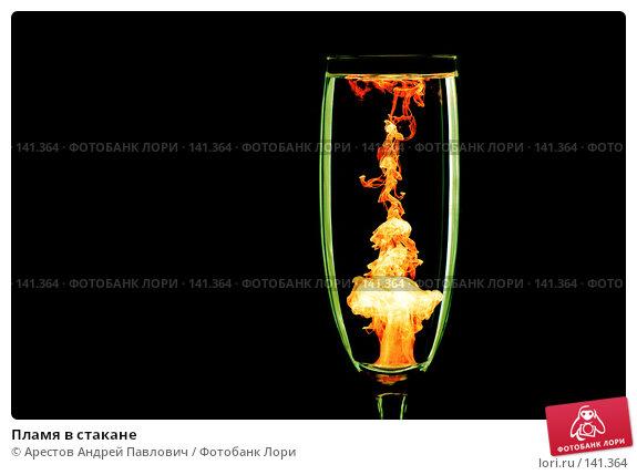Пламя в стакане, фото № 141364, снято 20 августа 2017 г. (c) Арестов Андрей Павлович / Фотобанк Лори