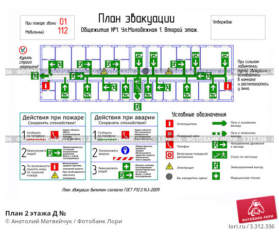 Купить «План 2 этажа Д №», эксклюзивная иллюстрация № 3312336 (c) Анатолий Матвейчук / Фотобанк Лори