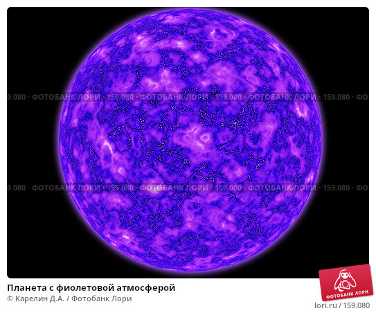 Планета с фиолетовой атмосферой, иллюстрация № 159080 (c) Карелин Д.А. / Фотобанк Лори