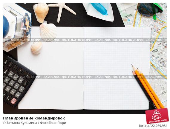 Планирование командировок. Стоковое фото, фотограф Татьяна Кузьмина / Фотобанк Лори
