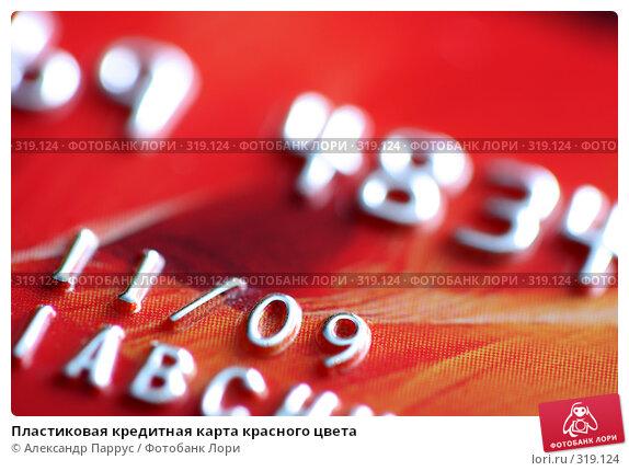 Купить «Пластиковая кредитная карта красного цвета», фото № 319124, снято 18 декабря 2007 г. (c) Александр Паррус / Фотобанк Лори
