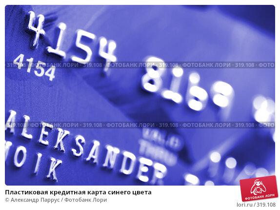 Пластиковая кредитная карта синего цвета, фото № 319108, снято 18 декабря 2007 г. (c) Александр Паррус / Фотобанк Лори