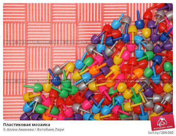 Пластиковая мозаика, фото № 284060, снято 13 мая 2008 г. (c) Алина Акимова / Фотобанк Лори