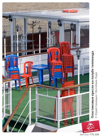 Пластиковые кресла на палубе теплохода, фото № 176308, снято 24 августа 2007 г. (c) Юрий Синицын / Фотобанк Лори