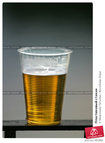 Пластиковый стакан, фото № 59092, снято 12 августа 2006 г. (c) Морозова Татьяна / Фотобанк Лори