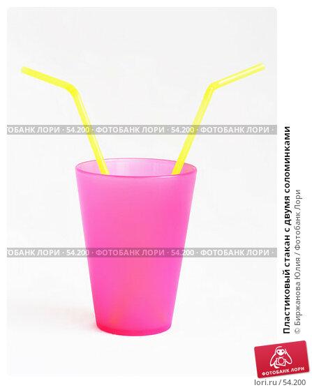Пластиковый стакан с двумя соломинками, фото № 54200, снято 20 июня 2007 г. (c) Биржанова Юлия / Фотобанк Лори