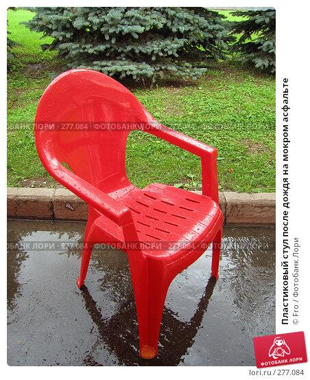 Пластиковый стул после дождя на мокром асфальте, фото № 277084, снято 26 июня 2005 г. (c) Fro / Фотобанк Лори