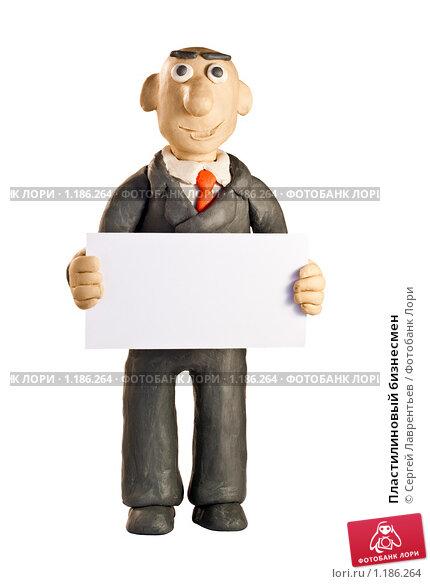 Купить «Пластилиновый бизнесмен», фото № 1186264, снято 1 ноября 2009 г. (c) Сергей Лаврентьев / Фотобанк Лори