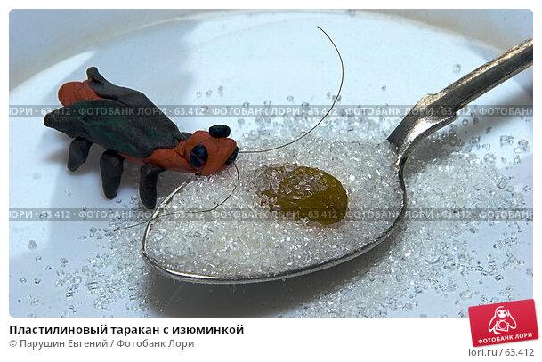 Купить «Пластилиновый таракан с изюминкой», фото № 63412, снято 18 декабря 2017 г. (c) Парушин Евгений / Фотобанк Лори
