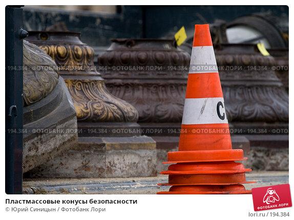 Пластмассовые конусы безопасности, фото № 194384, снято 19 июня 2007 г. (c) Юрий Синицын / Фотобанк Лори