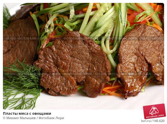 Пласты мяса с овощами, фото № 145620, снято 31 марта 2006 г. (c) Михаил Малышев / Фотобанк Лори