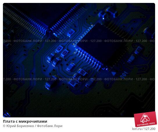 Плата с микрочипами, фото № 127200, снято 25 июня 2017 г. (c) Юрий Борисенко / Фотобанк Лори