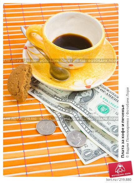 Плата за кофе и печенье, фото № 219880, снято 29 февраля 2008 г. (c) Вадим Пономаренко / Фотобанк Лори