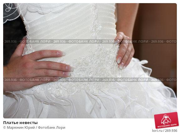 Платье невесты, фото № 269936, снято 15 марта 2008 г. (c) Марюнин Юрий / Фотобанк Лори