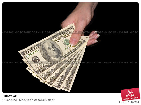 Платежи, фото № 110764, снято 5 сентября 2006 г. (c) Валентин Мосичев / Фотобанк Лори