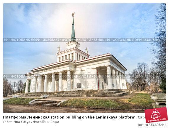 Купить «Платформа Ленинская station building on the Leninskaya platform. Caption: Leninskaya», фото № 33606444, снято 29 марта 2020 г. (c) Baturina Yuliya / Фотобанк Лори