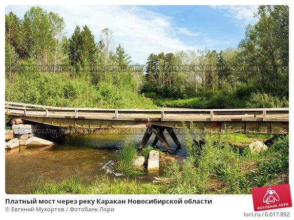 мост в завьялово через каракан фото очень приятно