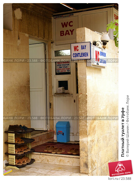 Платный туалет в Урфе, фото № 23588, снято 5 ноября 2006 г. (c) Валерий Шанин / Фотобанк Лори