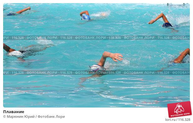 Плавание, фото № 116328, снято 24 августа 2007 г. (c) Марюнин Юрий / Фотобанк Лори