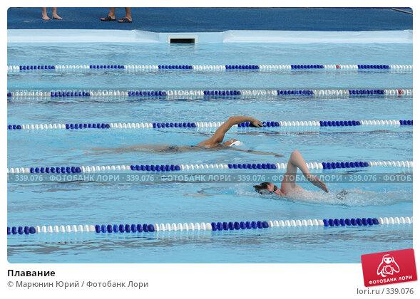 Купить «Плавание», фото № 339076, снято 14 июня 2008 г. (c) Марюнин Юрий / Фотобанк Лори