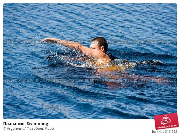 Купить «Плавание. Swimming», фото № 316992, снято 4 июня 2008 г. (c) Argument / Фотобанк Лори
